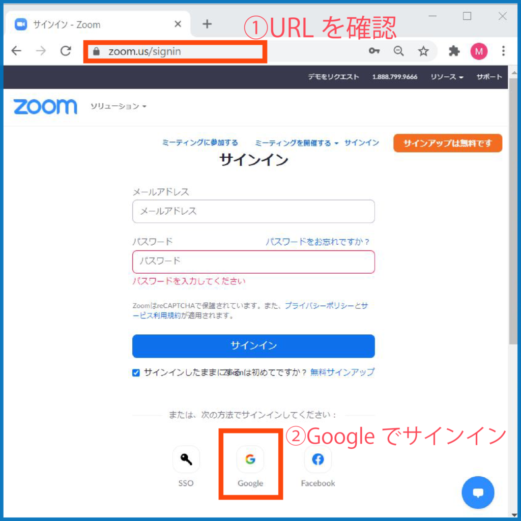 Zoom サイン イン と は
