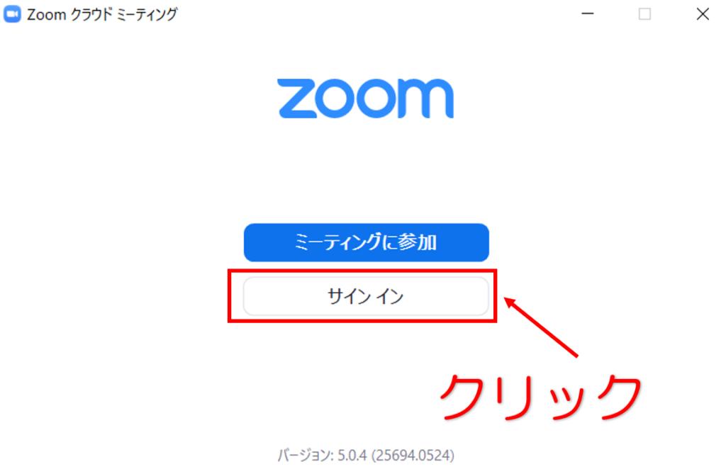 サイン イン zoom