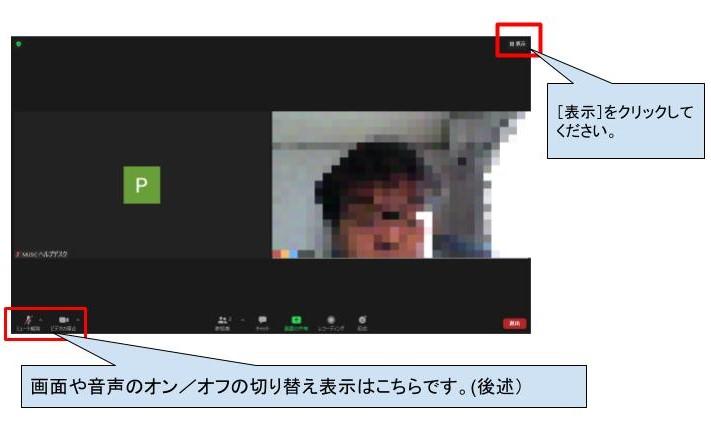 切り替え zoom 画面