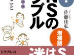 sumaho_cover